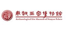 南越王宫博物馆
