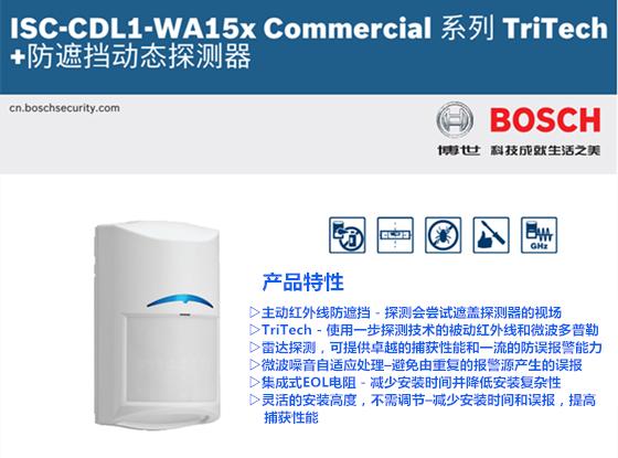 BOSCH博世ISC-CDL1-WA15G  commercial?#30423;?#22721;挂三技术探测器_广州澳星金牌代理13926095043